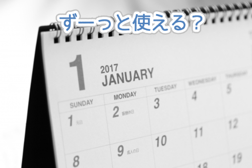 美顔器の継続をチェックするカレンダー