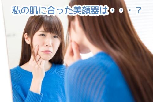 美顔器選びに悩む女性