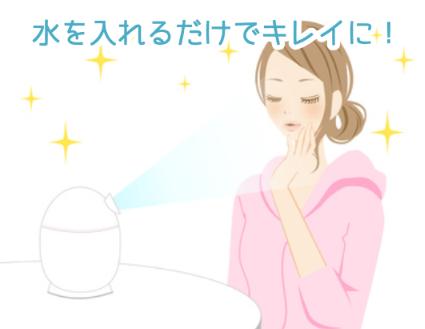 スチーム美顔器を使う女性
