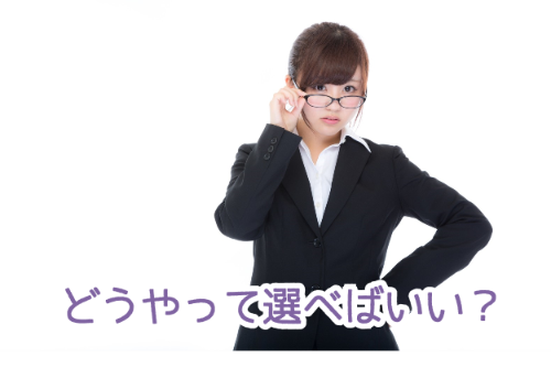 エレクトロポレーション美顔器を使いたい女性