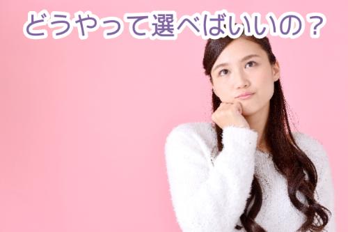 高周波美顔器の選び方について悩む女性