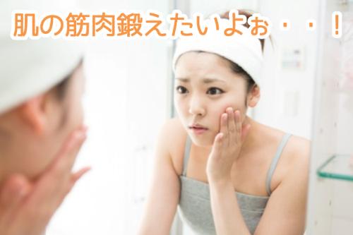 EMS美顔器を使いたい女性