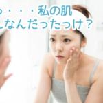 美顔器を使いたい女性