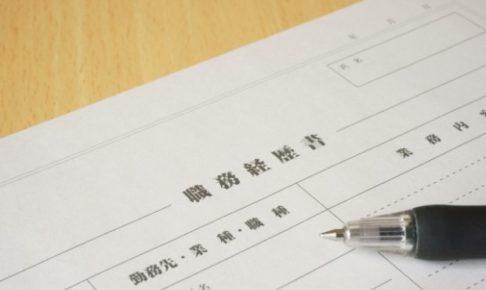 転職の書類選考を通過しやすい職務経歴書