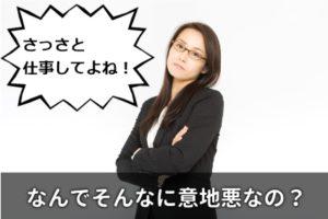 職場の意地悪な女性