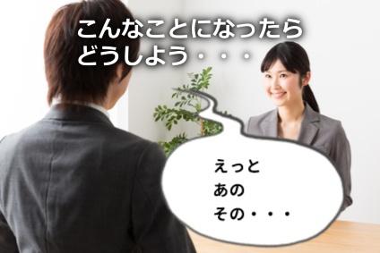 転職の面接を受ける男性