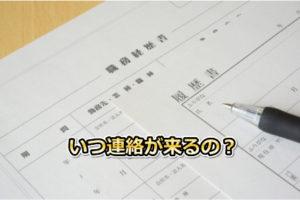 転職の書類選考