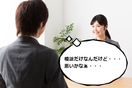 転職エージェントは相談だけでも利用できるのか悩む男性