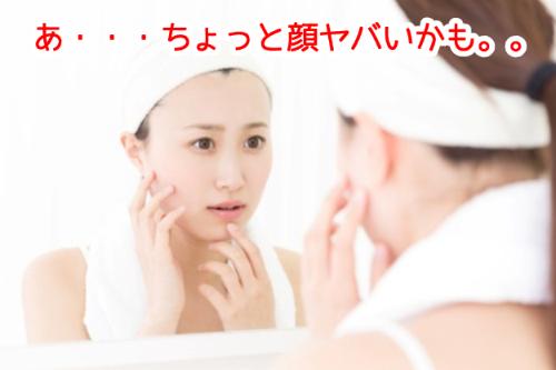 顔の衰えが気になる女性