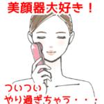 美顔器をやり過ぎる女性
