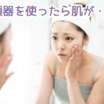 美顔器で金属アレルギーを感じる女性